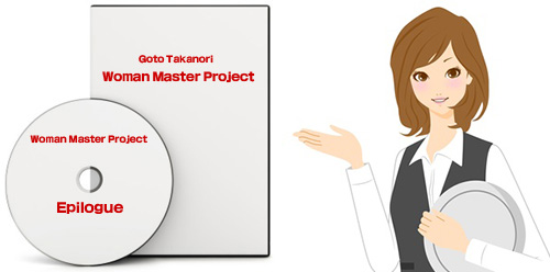 Woman master Project第9章
