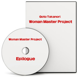 Woman master Projectエピローグ