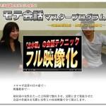 モテ会話マスタープログラム【出水聡の会話の全てのパターンが動画で詳細に!】