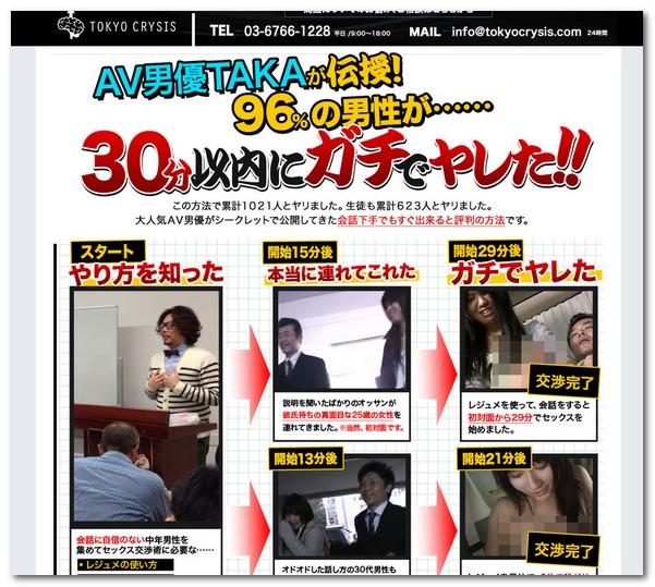 AV男優TAKAのセックス交渉術