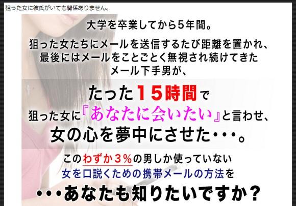 藤村勇気のメール術