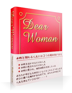 dearwoman_236x302