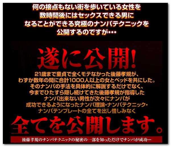 後藤孝規のナンパテンプレート&実録ナンパ動画