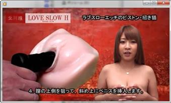 北川瞳 ラブスローHの画像4