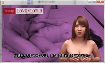 北川瞳 ラブスローHの画像3