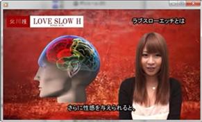 北川瞳 ラブスローHの画像1