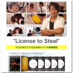 License to Steal 一条正都