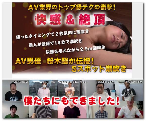 AV男優桜木駿のポンプ式潮吹き