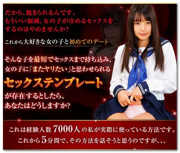 No.1AV女優つぼみと島袋浩が教える初セックスの30ステップテンプレ