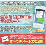 コピペ!LINE出会いテンプレート:スマホとアプリを用いた出会い術