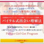 """人脈""""出会い0女っ気0から理想の女性と巡り合うPerfectGirlGetProgram"""
