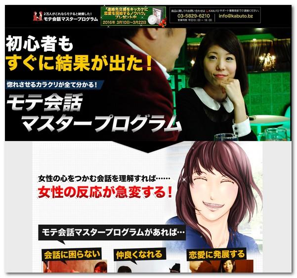 新・モテ会話マスタープログラム(リニューアル版)