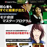 リニューアル版モテ会話マスタープログラム