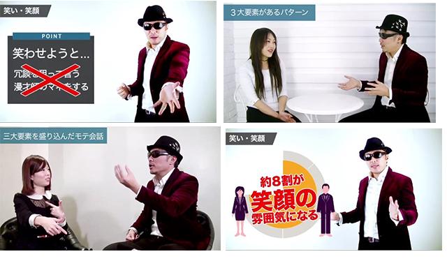 新モテ会話マスタープログラムのセミナー&実演動画のキャプチャSTEP2