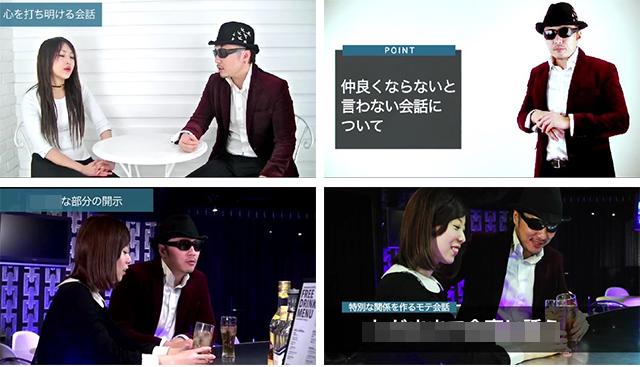 新モテ会話マスタープログラムのセミナー&実演動画のキャプチャSTEP6