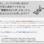 ポルチオ開発法 (AV女優ミュウ)のレビュー評価・特典