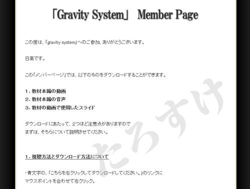 グラビティシステムの購入者限定メンバーズページ