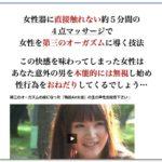 【特典付き】福田式オーガズム整体の内容を試した感想や体験談とレビュー