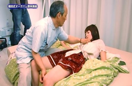 福田式オーガズム整体2