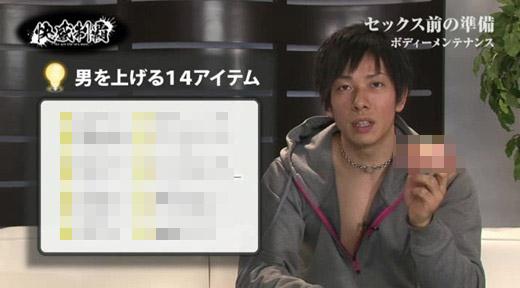 現役No.1AV男優『しみけん』のセックステクニックDVD【快感制覇】2