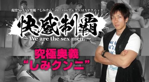 現役No.1AV男優『しみけん』のセックステクニックDVD【快感制覇】4