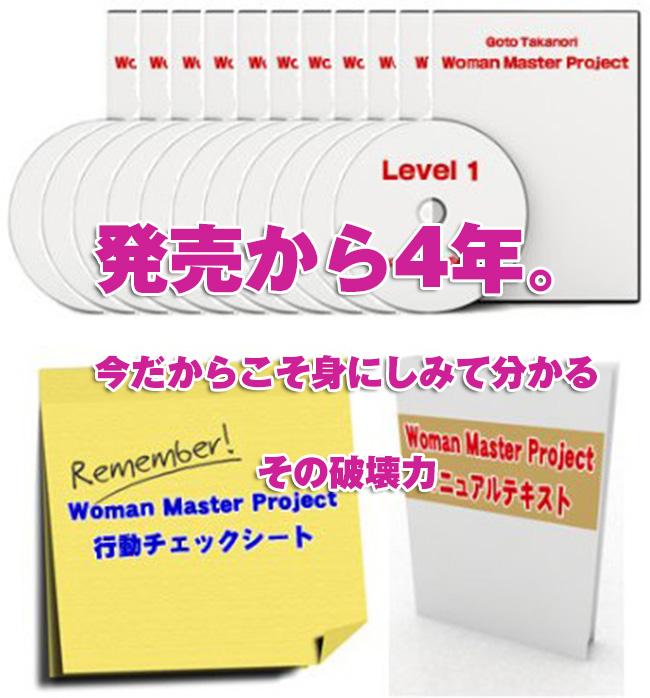 Woman master Projectの発売から4年経った今だからこそのレビューと感想