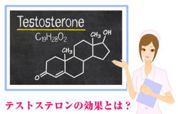 【モテホルモン】テストステロンの効果とは?