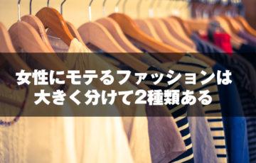 女性にモテるファッションは大きく分けて2種類あります。女性ウケがいいか、自分のためか。