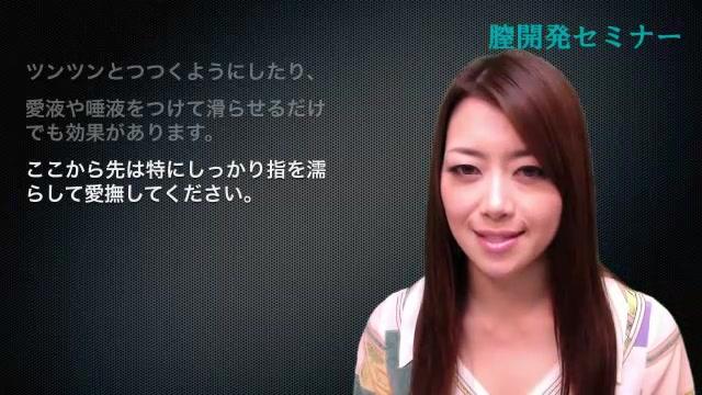 AV女優 北条麻妃が教える膣開発法1