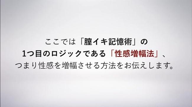 膣イキ記憶術・パーフェクトビデオ9