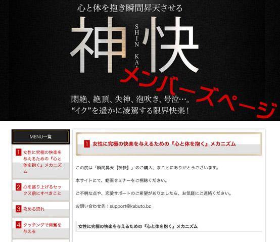 瞬間昇天【神快】の購入者サイト