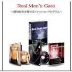 成功を引き寄せるファッションプログラム -Real men's gate-