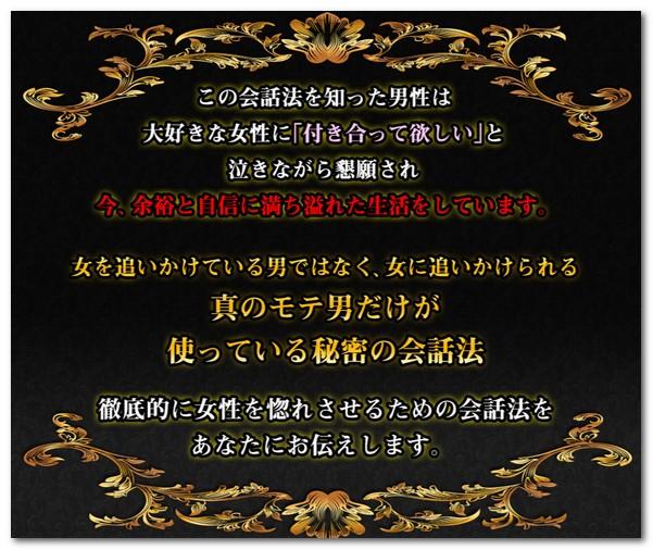 藤村勇気の総合恋愛会話教材