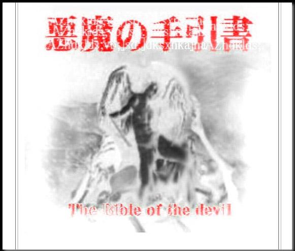 ■悪魔の手引書■女性を瞬間であなたの「もの」にする悪魔のトリック■絶対に逃れる事が出来ない罠とは■ The Bible of the devil■