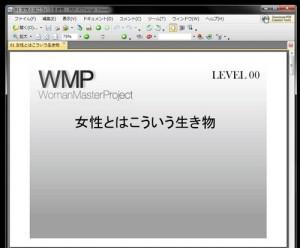 後藤孝規のWoman master Projectの0章