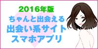 2016年のちゃんと出会える 出会い系サイト スマホアプリ