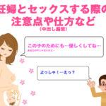 妊娠中の女性とのセックスにおけるコツと注意点