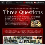 【Three Questions プログラム】3つの質問で女性を好きにさせる方法のレビュー