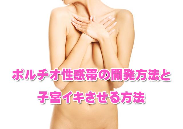 ポルチオ性感帯の開発方法と子宮イキさせる方法