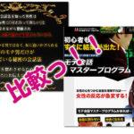 モテ会話マスタープログラムと藤村勇気の総合恋愛会話教材を比較レビュー!